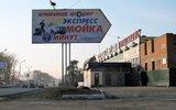 Фото Автомойка Первомайский Автоцентр, Новосибирск, Бердское шоссе, 61а
