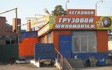 Фото Шиномонтаж, Новосибирск, Бердское шоссе, 63
