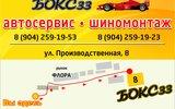 Фото СТО БОКС33, г. Владимир, ул. Производственная, 8