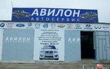 Фото СТО Авилон, Мурманск, ул. Шабалина, 14