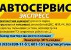 Фото СТО Экспресс33, г. Владимир, ул. Гастелло, 19А