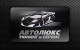 Фото СТО Автоэлегант, г. Новосибирск, ул. Есенина, 1Б