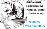 Фото СТО Ремонт радиаторов,бензо баков, сварка аргоном-чугуном,напыление металлов, г. Чита, ул.Трактовая, 78