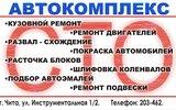Фото СТО Автокомплекс, г. Чита, ул. Инструментальная, 1