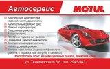 Фото СТО Motul, г. Красноярск ул. Телевизорная 5 и