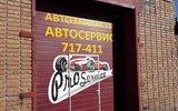 Фото СТО ПроСервис, Барнаул, Строителей, 135