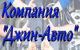Фото СТО Автомастерская Джин-Авто, Тольятти, ул. Льва Толстого, 38 ст.1