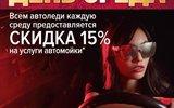Фото Автомойка в загородном клубе Айвенго, Москва, 41 км Симферопольского шоссе