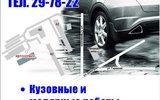 Фото СТО АвтоПро, г. Сыктывкар, ул. Димитрова, 44/3