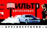 Фото СТО Фильтр, г. Красноярск, ул. 40 лет победы 18/2