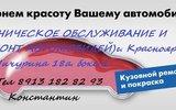 Фото СТО remontkuzova124, Красноярск, Мичурина 18
