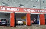 Фото Автомойка Мойка самообслуживания, ул. Блюхера, 88, Ярославль, Ярославская обл., 150033