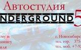 Фото СТО Underground54, Новосибирск, ул. Депутатская 2/1