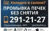 Фото СТО Промывка печек, Новосибирск, ул. Орджоникидзе, 44/1