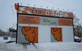 Фото Шиномонтаж ИнОйл 8 Восточная, г. Омск, ул. 8-я Восточная, 21А/1