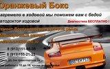 Фото СТО Оранжевый бокс, г. Омск, ул. 3-я Транспортная, 2А