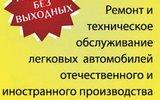 Фото СТО Автосервис №17, г. Киров, пер. 1-й Кирпичный, 15; ул. Горбачева, 24А