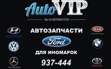 Фото СТО ФОРД AutoVIP, г. Томск, Тимакова 21 строение 4