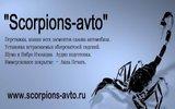"""Фото СТО Тюнинг ателье """"Scorpions-avto""""  ИП Рульс. В.И., г. Красноярск, ул. Ломоносова, 85, стр. 17/1"""