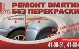 Фото Автомойка ДАН-авто 2008, г. Ставрополь, ул. Шпаковская, 97
