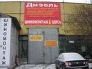 Фото СТО Автолюкс дизель сервис