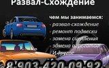 Фото СТО Развал-Схождение, г. Воронеж, ул. Карла Либкнехта, 38