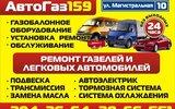 Фото СТО АвтоГаз159, Пермь,ул.Магистральная,10