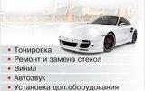 Фото СТО Carworks - установочный центр, г. Москва, ул. Болотниковская, 47, корп. 1