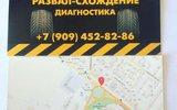 Фото СТО Royal car, г.Краснодар ул.Красных партизан 125