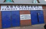 Фото СТО ремонт рулевых реек, Уфа, Демский район, ул. Баланова 1