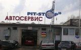 Фото СТО PIT-STOP, г. Пенза, ул. Байдукова, 69Б
