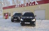 Фото Автомойка АвтоМегаМойка, Новосибирск, ул. Большевистская, 177а