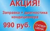 Фото Шиномонтаж на Сормовской, ЕвроКлимат, г. Киров, ул. Сормовская, 42