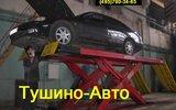 Фото СТО Ремонтная зона Тушино-Авто , Москва, Походный проезд  дом 14/1