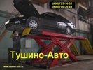 Диагностика подвески на люфт детекторе, Tushino-Avto, www.tushino-avto.ru
