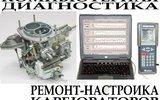 """Фото СТО """"Авто диагностика инжектор карбюратор."""", Шахты, ул. Кирпичная. 59"""