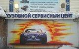 Фото СТО Автотехнологии, г. Новосибирск, ул. Народная, 20А