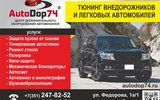 Фото СТО AutoDop74, г. Челябинск, ул. Фёдорова, 1А/1