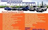 Фото СТО Автотехцентр ОНИС, Краснодар, ул. Кропоткина 50