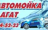"""Фото Автомойка """"АГАТ"""", Архангельск,  пр. Московский - 25,  стр. 8"""