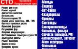 Фото СТО ТД ГЕНЕЗИС, Саратовская обл., г. Балаково, Саратовское шоссе, 52/3