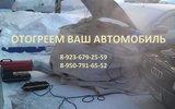 Фото СТО ОТОГРЕВ АВТО, г. Омск, ул. Магистральная, 68А