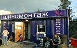 Фото Шиномонтаж DRIVE, г. Чита, ул. Энтузиастов, 91Б