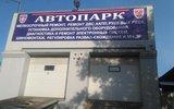 Фото СТО Автопарк РВА, Омск, ул. Маяковского, 82 к А