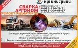 Фото СТО АРГОН СЕРВИС, Новосибирск, ул. Петухова, 27а