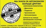 "Фото СТО Автосервис ""Механик"", Екатеринбург, ул. Омская д.115"