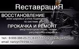 Фото СТО Центр обслуживания подвески, Москва, Бунинская аллея