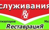 Фото СТО RеставрациЯ, Москва, Каширское шоссе ,22стр8