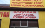 Фото СТО АКПП центр Алмаз, г. Краснодар, ул. Селезнёва, 157