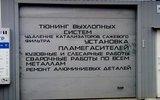 Фото СТО Глушитель 64, Саратов, Вольский тракт 4а